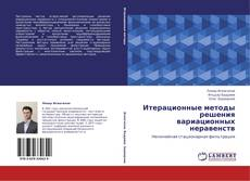 Bookcover of Итерационные методы решения вариационных неравенств