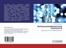 Bookcover of Вакцинопрофилактика гепатита В