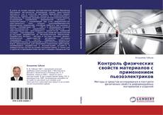 Buchcover von Контроль физических свойств  материалов с применением пьезоэлектриков
