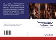 Bookcover of Русская лексика в сочинениях С. Герберштейна