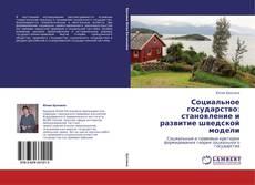 Bookcover of Социальное государство: становление и развитие шведской модели