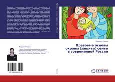 Bookcover of Правовые основы охраны (защиты) семьи в современной России