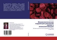 Couverture de Физиологическая коррекция реологии крови у млекопитающих
