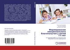 Обложка Формирование эмоционального благополучия у детей 5-6 лет