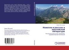 Bookcover of Новелла и рассказ в адыгейской литературе