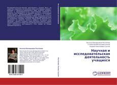Borítókép a  Научная и исследовательская деятельность учащихся - hoz
