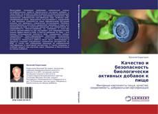 Buchcover von Качество и безопасность биологически активных добавок к пище