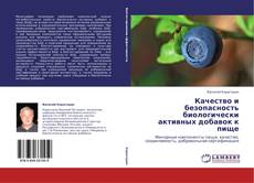 Portada del libro de Качество и безопасность биологически активных добавок к пище