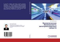 Buchcover von Экологическая безопасность автотранспортных средств