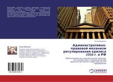Обложка Административно-правовой механизм регулирования кризиса 2008 г. в РФ