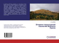 Buchcover von Очерки структурной геологии Южного Урала