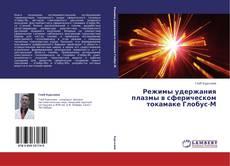 Bookcover of Режимы удержания плазмы в сферическом токамаке Глобус-М