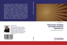 Couverture de Научная теория исторического процесса