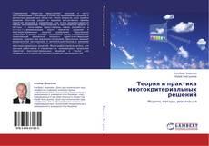 Buchcover von Теория и практика многокритериальных решений
