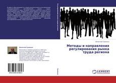 Bookcover of Методы и направления регулирования рынка труда региона