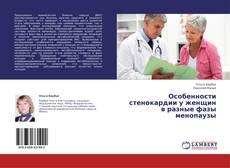 Copertina di Особенности стенокардии у женщин в разные фазы менопаузы
