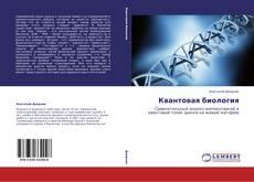Bookcover of Квантовая биология