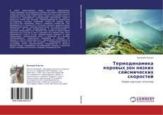 Термодинамика коровых зон низких сейсмических скоростей kitap kapağı