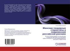 Обложка Женские гендерные стереотипы в современной российской рекламе