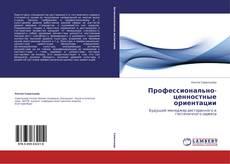 Bookcover of Профессионально-ценностные ориентации