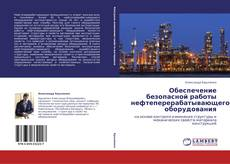 Bookcover of Обеспечение безопасной работы нефтеперерабатывающего оборудования