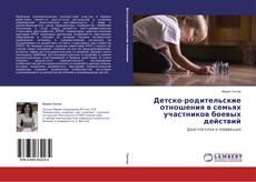 Обложка Детско-родительские отношения в семьях участников боевых действий