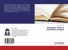 "Bookcover of Концепт ""Еда"" в лингвокультуре"
