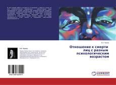 Bookcover of Отношение к смерти   лиц с разным   психологическим возрастом
