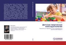 Capa do livro de Детская творческая конструктология