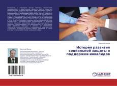 Copertina di История развития  социальной защиты  и поддержки инвалидов