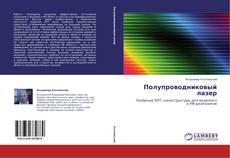 Buchcover von Полупроводниковый лазер