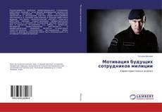 Portada del libro de Мотивация будущих сотрудников милиции