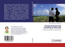 Bookcover of Энергетическая политика России