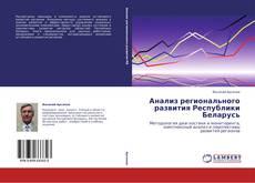 Bookcover of Анализ регионального развития Республики Беларусь