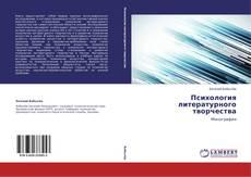 Bookcover of Психология литературного творчества