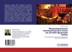 Bookcover of Моделирование температурного поля на основе функции Грина