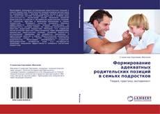 Buchcover von Формирование адекватных родительских позиций в семьях подростков