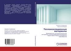 Обложка Теплоизоляционные материалы