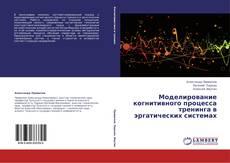 Bookcover of Моделирование когнитивного процесса тренинга в эргатических системах