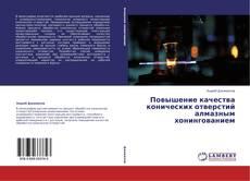 Bookcover of Повышение качества конических отверстий алмазным хонингованием
