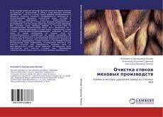 Portada del libro de Очистка стоков меховых производств