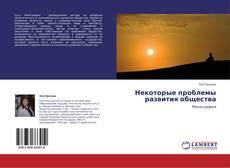Bookcover of Некоторые проблемы развития общества
