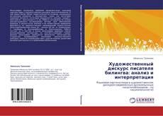 Copertina di Художественный дискурс писателя билингва: анализ и интерпретация