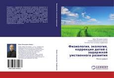 Buchcover von Физиология, экология, коррекция детей с задержкой умственного развития