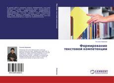 Обложка Формирование текстовой компетенции