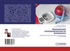 Bookcover of Оценивание неопределенности измерения