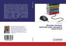 Capa do livro de Основы логики: краткий курс лекций и практикум