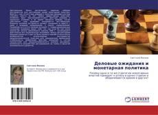 Bookcover of Деловые ожидания и монетарная политика
