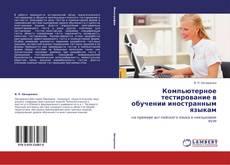 Bookcover of Компьютерное тестирование в обучении иностранным языкам