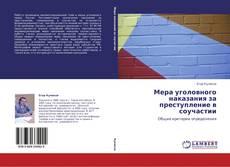 Buchcover von Мера уголовного наказания за преступление в соучастии